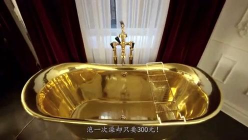"""土豪标配""""黄金浴缸"""",24k纯金打造,泡一次澡却只要300元"""