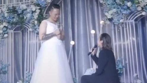 女汉子结婚现场!新郎穿婚纱被求婚,新娘跪地:别跟丈母娘告状
