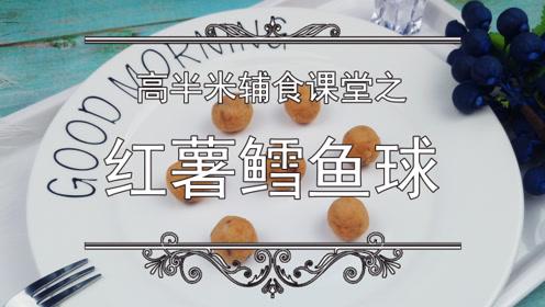高半米辅食课堂——红薯鳕鱼球