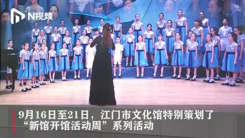 擦亮侨乡文化艺术新名片,江门市文化馆新馆正式向市民开放!
