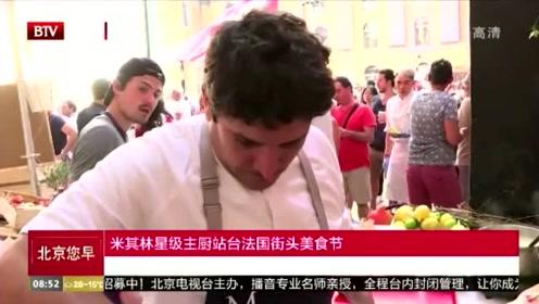 米其林星级主厨站台法国街头美食节