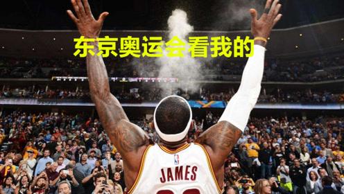 正式表态!詹姆斯参加东京奥运会,只有满足一个条件,愿带队复仇