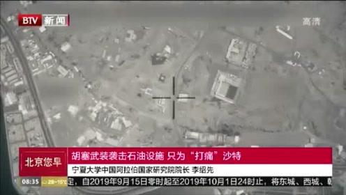 """胡塞武装袭击石油设施  只为""""打痛""""沙特"""
