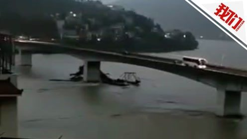 陕西一挖沙船失控撞上大桥断成两截 幸好事发时船上无人