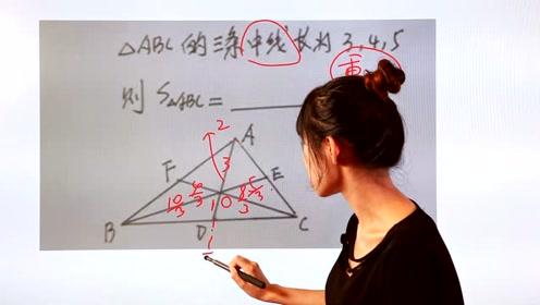 初中竞赛题,三角形三条中线的长为3,4,5,求三角形面积
