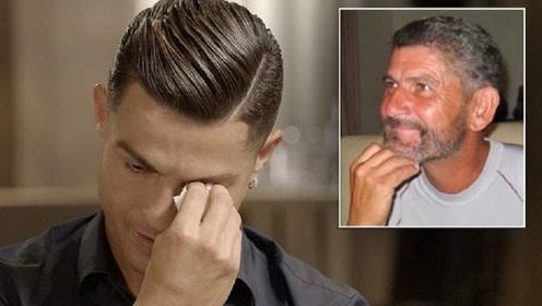 C罗谈父亲落泪:他没能见证我的成功 悔恨当初不理解他
