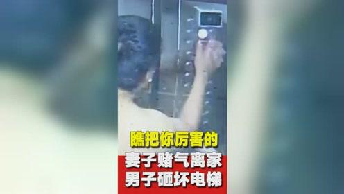 男子和妻子吵架拿电梯撒气,一把扯掉电路板造成电梯瘫痪