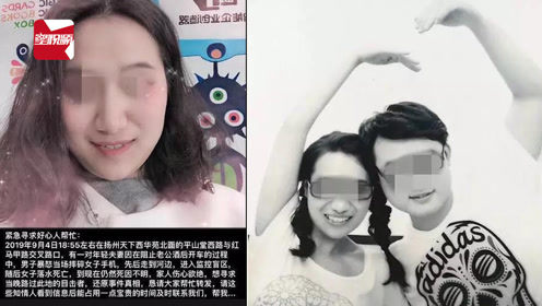 江苏一年轻女子阻止丈夫酒驾被摔手机,监控盲区落水死因不明