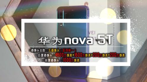 华为Nova5T应用启动测试,这次对手是红米Note8Pro