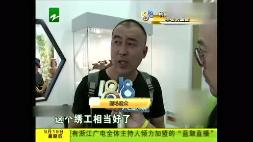 杭州文博会开幕 时尚创意和匠心应有尽有