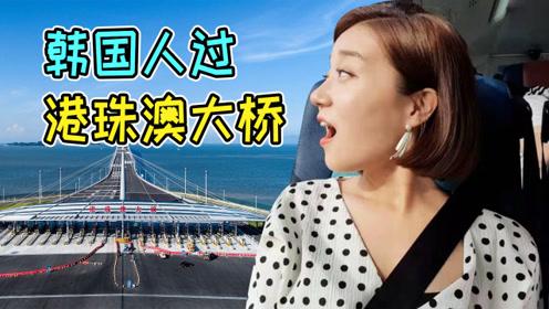 只需要十分钟?韩国人体验过港珠澳大桥,感叹中国发展太快!