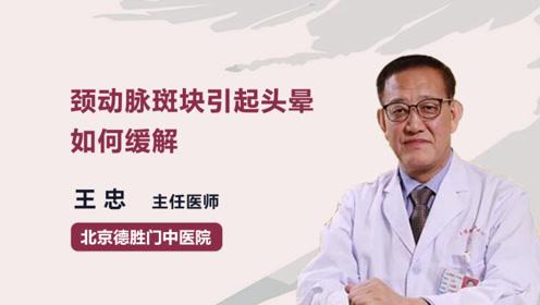 医生科普:因为颈动脉斑块引起头晕如何缓解?