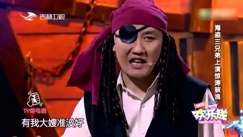 小沈阳小品《加勒比海盗》,赵家班齐上阵!