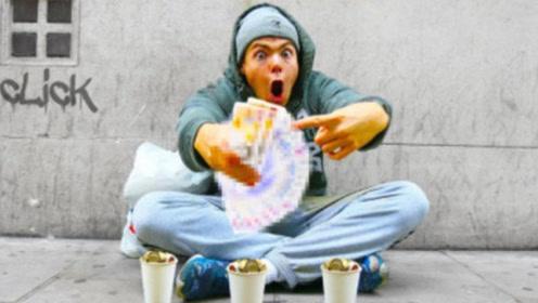 在国外街头乞讨,一天能讨多少钱?男子亲自上阵结果赚翻了!