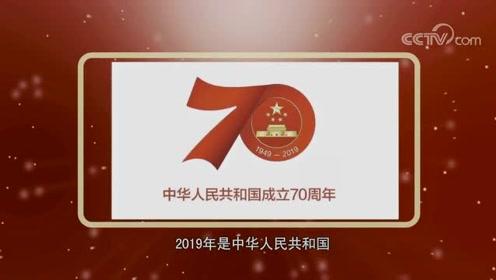 2019点赞中国丨宣传片:五个一百 美好向往