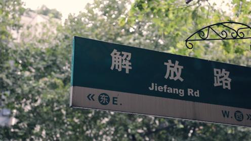 新中国成立70周年特别策划:打卡浙江7条解放路