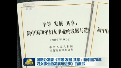 国新办发布新中国70年妇女事业白皮书