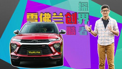 又一款15万元新SUV 赵璞带你五分钟看懂雪佛兰创界
