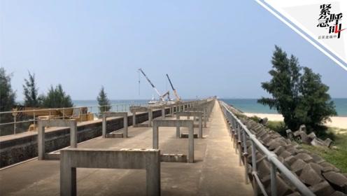 紧急呼叫丨实探涠洲岛四川籍女教师失联地:废弃码头 水深30米