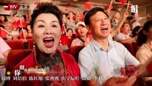 北京人艺老中青三代演员共同唱响《我和我的祖国》