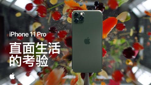 iPhone 11 Pro - 从容应对 - Apple