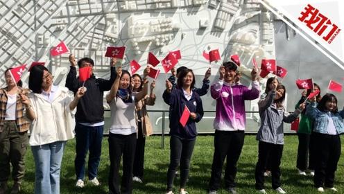 北京世园会香港日开幕 在京香港学子挥国旗齐唱《我和我的祖国》