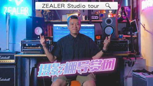 ZEALER摄影棚导赏团
