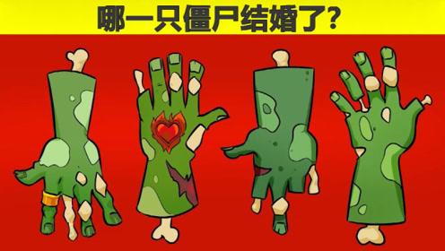 脑力测试:哪一只僵尸结婚了呢?