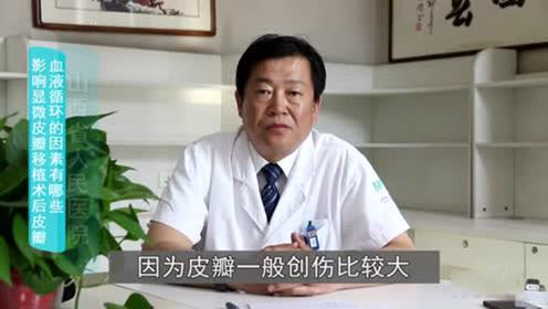 医生在线详细解答影,响显微皮瓣移植术后皮瓣血液循环的因素有哪些