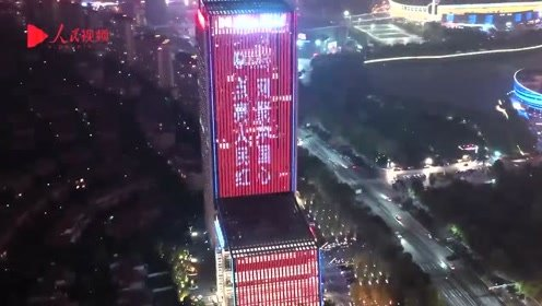 点亮人民红 网聚中国心丨人民网灯光秀点亮洛阳
