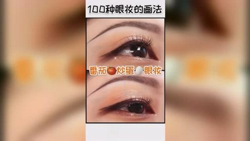 你觉得这个眼妆怎么样?