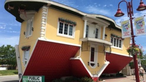 """世界上最""""怪""""的房子,倒立在马路边,里面的装修更是让人惊艳!"""