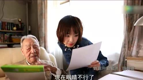 许渊冲老先生展示自己刚刚翻译的莎士比亚的原稿手笔