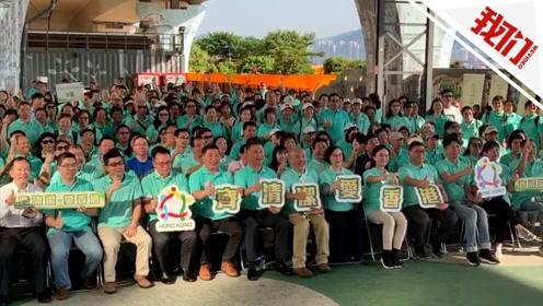 """""""齐清洁 爱香港""""活动启动:数百名香港市民参与社区清洁"""
