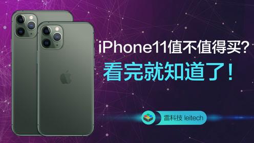 iPhone11为什么最值得买?理由只有这一个