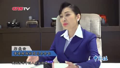 邝美云:以身为中国人骄傲港人不要被人利用成棋子