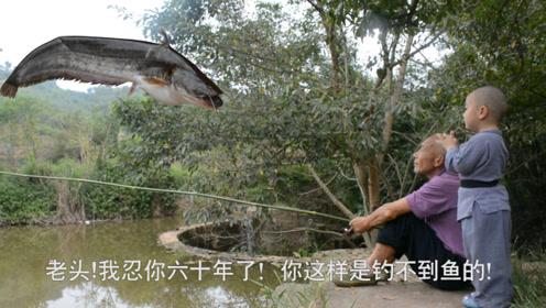 两岁小孩钓鱼不用鱼线,钓了六十年,鱼王看不下去了:我来教你!