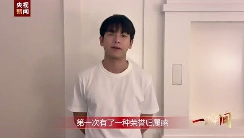 彭昱畅最难忘的瞬间是第一次来北京见到天安门