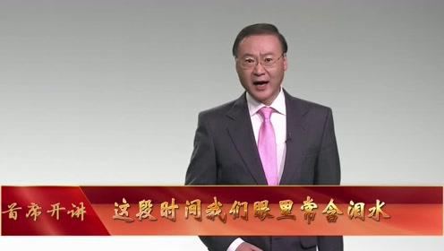 《首席开讲》:带你走进建国初期的中国,中华民族已经有了正确的航向