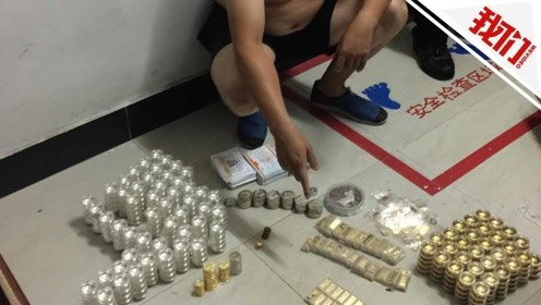 杭州铲除伪造新中国成立70周年纪念币团伙 查获假币2万余枚