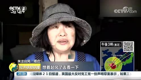 """台风""""塔巴""""肆虐日本多地 铁塔等建筑物被损毁视频"""