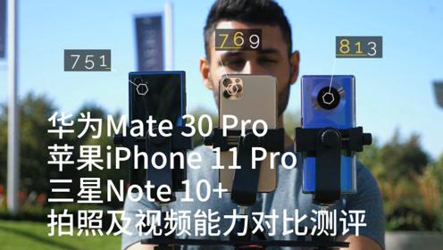 华为Mate 30 Pro与iPhone 11拍照对比测评
