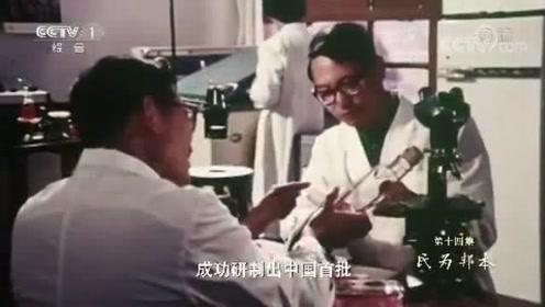 我们走在大路上 全中国第一个喝下疫苗的孩子