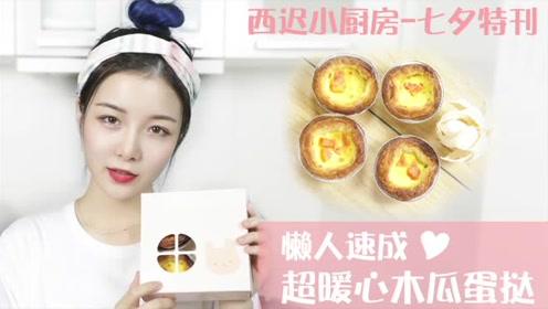 【速成蛋挞】七夕做一份爱心蛋挞送给喜欢的人 超级无敌简单
