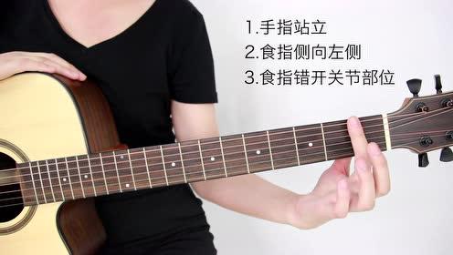 阿澜吉他教室10 攻克大横按