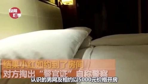 17岁女孩与网友相约以5000元价格开房,结果悲剧了