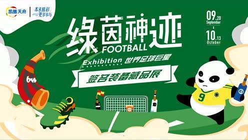 绿茵神迹:世界足球巨星签名装备藏品展