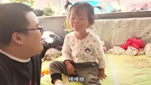 2岁的女儿在吃糖,爸爸不让女儿吃糖,宝宝的做法真懂事!