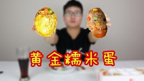试吃土豪极品黄金糯米蛋,糯米包裹着流油的鸭蛋黄,味道有点怪!