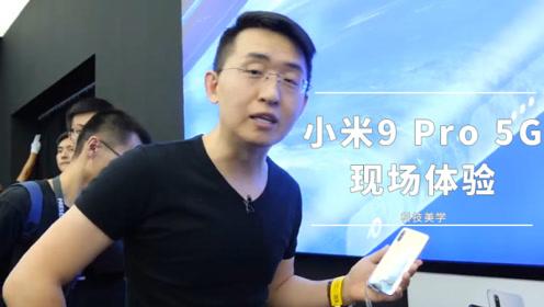 科技美学现场  小米9 Pro 5G发布 支持5G双模